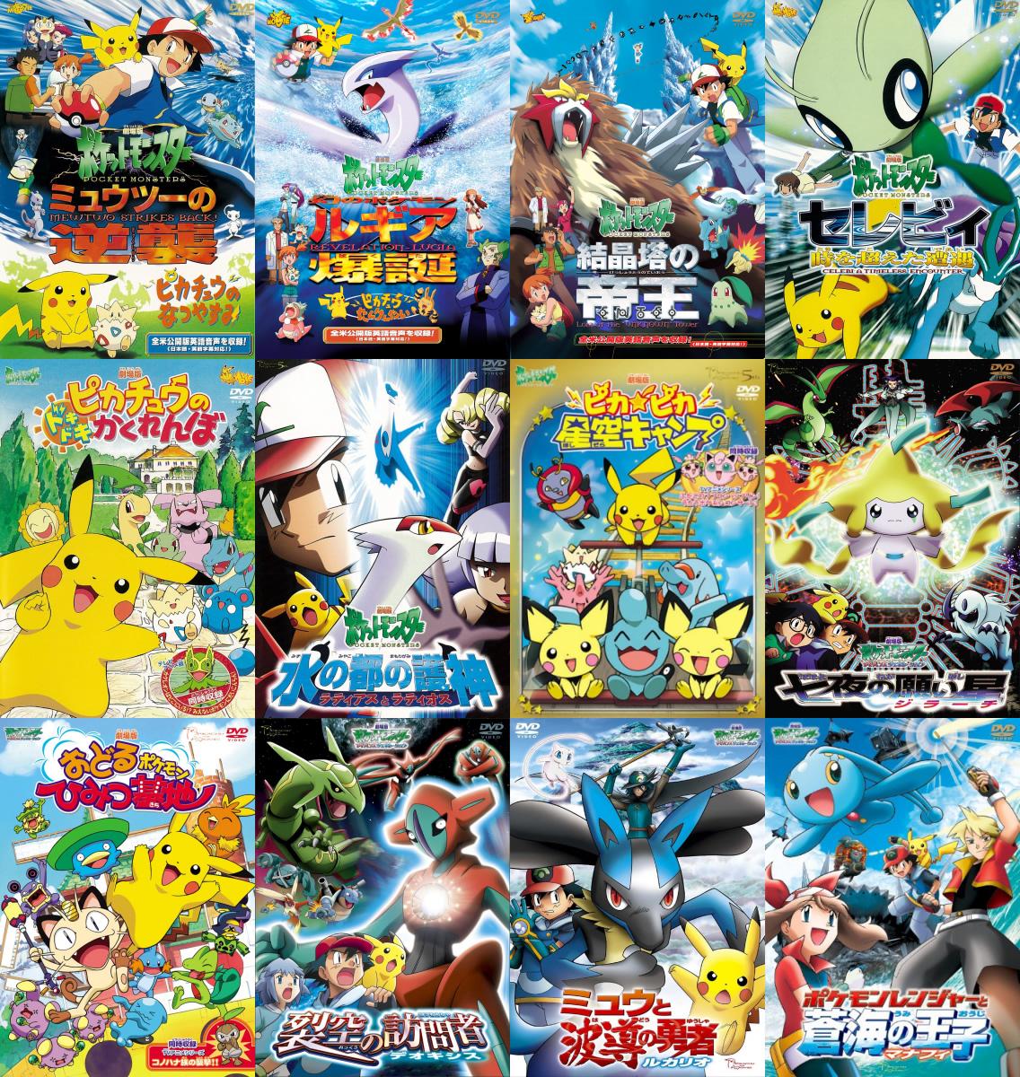 pokemon 18 film deutsch